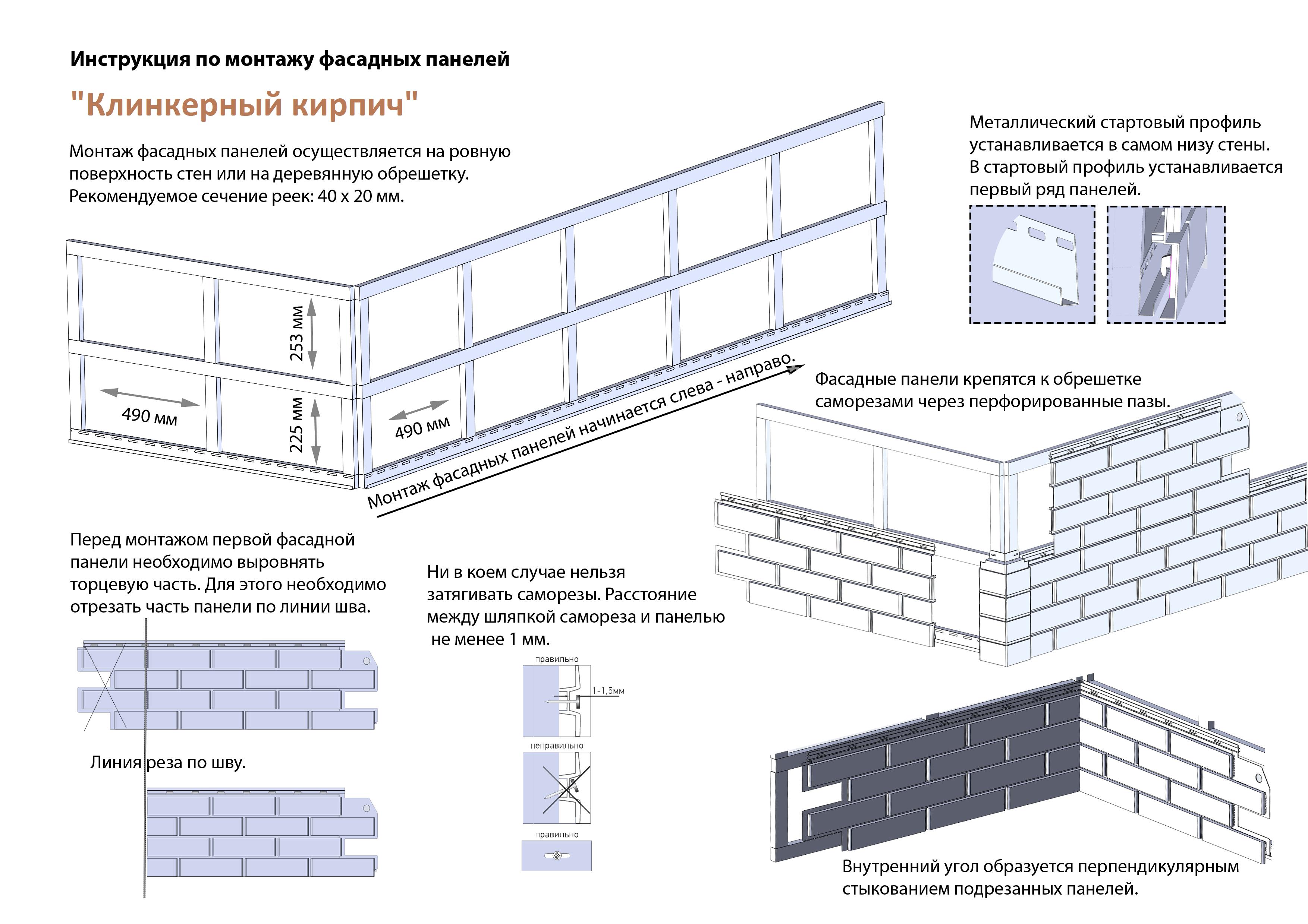 """Инструкция по монтажу фасадных панелей """"Клинкерный кирпич"""""""