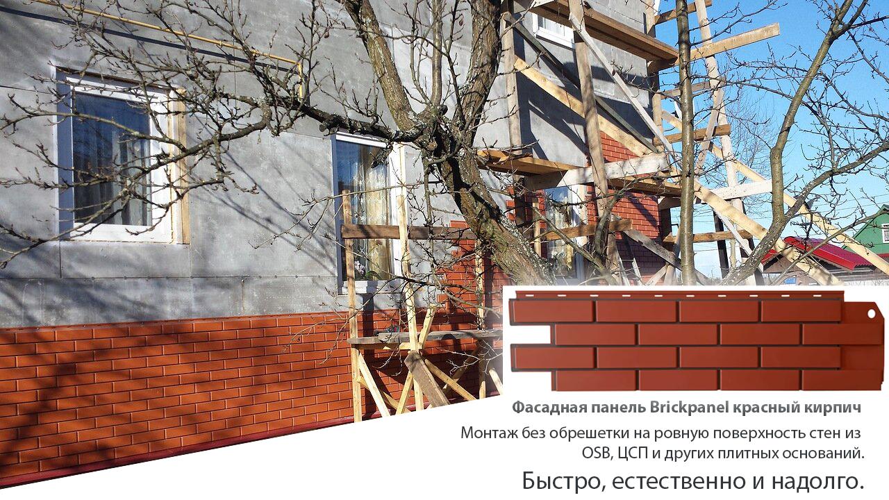 Монтаж BrickPanel красный кирпич